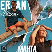 Erfan & Mahta - 'Mage Majboorim'