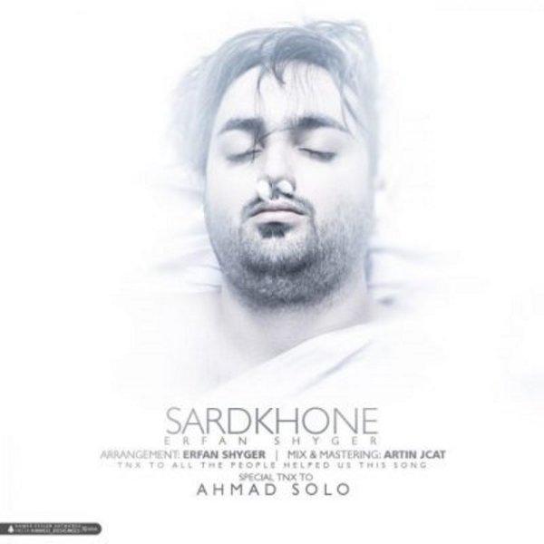 Erfan Shygan & Ahmad Solo - 'Sardkhone'