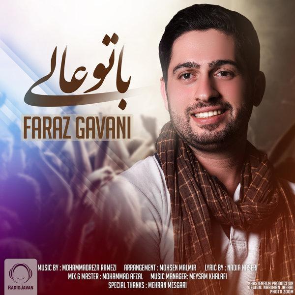 Faraz Gavani - Ba To Aali