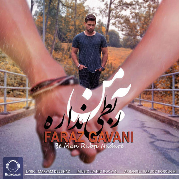 Faraz Gavani - Be Man Rabti Nadare