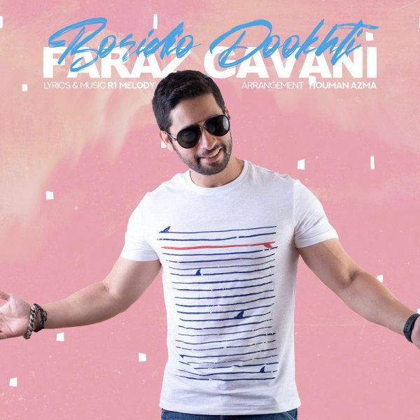 Faraz Gavani - 'Boridio Dookhti'