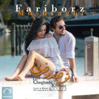 Fariborz Moshtaghi - 'To Cheghadr Khoobi'