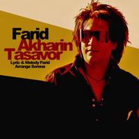 Farid - 'Akharin Tasavor'