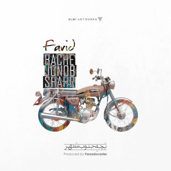 Farid - 'Bache Jonob Shahr'