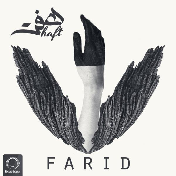 Farid - Jangal (Ft Amir Khalvat)