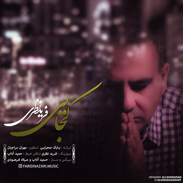 Farid Nazari - 'Kojaei'