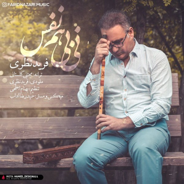 Farid Nazari - 'Ney Bi Ham Nafas'