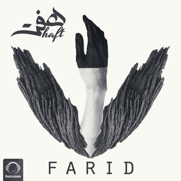 Farid - To Yani (Ft Pishro & Cin)