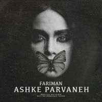 Fariman - 'Ashke Parvaneh'