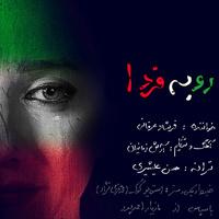 Farshad Erfani - 'Ru Be Farda'