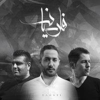 Farsian Band - 'Rahayi'
