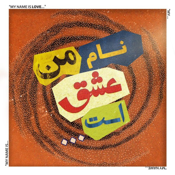 Farvaag - Gol Laleh Laleh