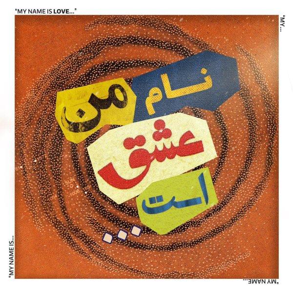 Farvaag - Khatereh