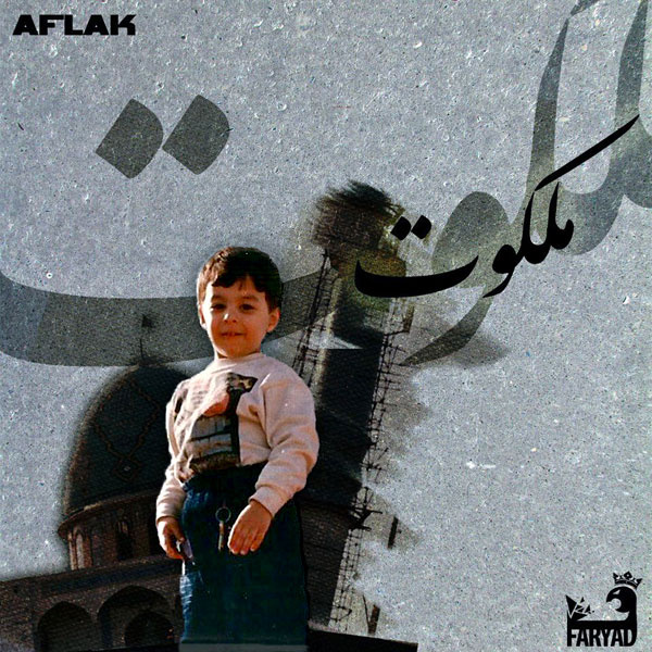 Sina Faryad - 'Az Farsh Ta Arsh (Ft Sepehr Khalse)'