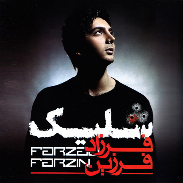 Farzad Farzin - 'Azab'