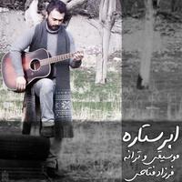 Farzad Fattahi - 'Abar Setareh'