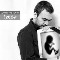 Farzad Fattahi - 'Sahebaza'