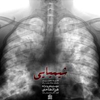 Farzad Fattahi - 'Shimiyaei'