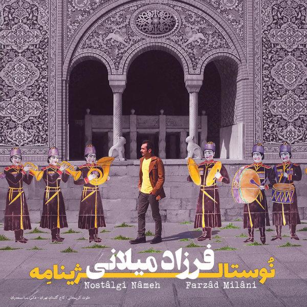 Farzad Milani - 'Amad Nobahar'