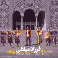Farzad Milani - 'Dele Divaneh'