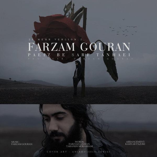 Farzam Gouran - '20 Mehr 2 (Paeiz Be Sarf Tanhaei)'