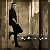 Garsha Rezaei - 'Andazeye Sad Sale Rafti'