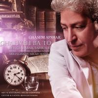 Ghasem Afshar - 'Ghahveh Ba To'