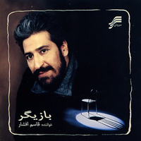 Ghasem Afshar - 'Mabade Sharghi'