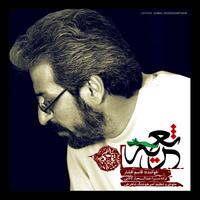 Ghasem Afshar - 'Tazieh'