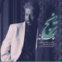 Ghasem Afshar - 'Toranj'