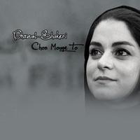 Ghazal Shakeri - 'Chon Mouye To'