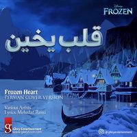 Various Artists - 'Ghalbe Yakhin (Frozen)'