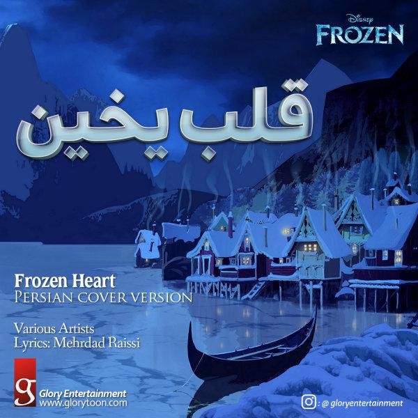 Various Artists - Ghalbe Yakhin (Frozen)