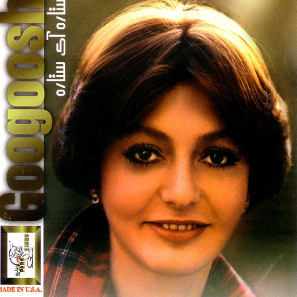 Googoosh - Asheghaneh