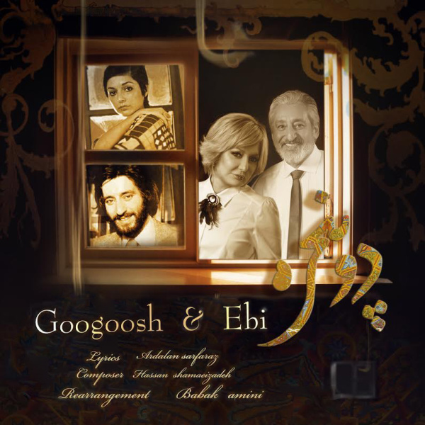 Googoosh & Ebi - 'Do Panjareh'