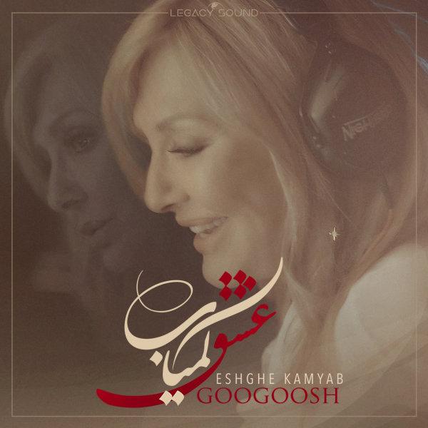 Googoosh - Eshghe Kamyab