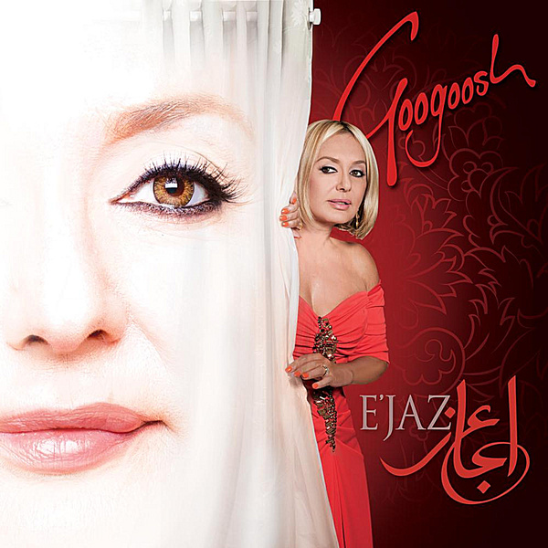 Googoosh - 'Hayaahoo'