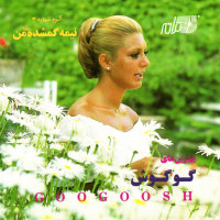 Googoosh - 'Hejrat'