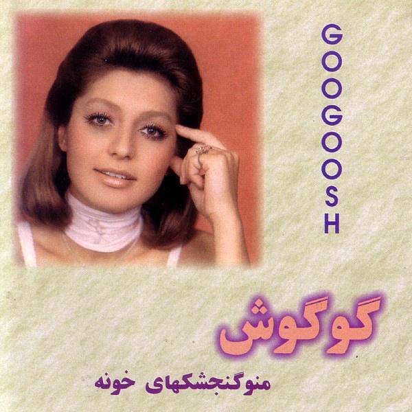 Googoosh - Lahzeyeh Bidari
