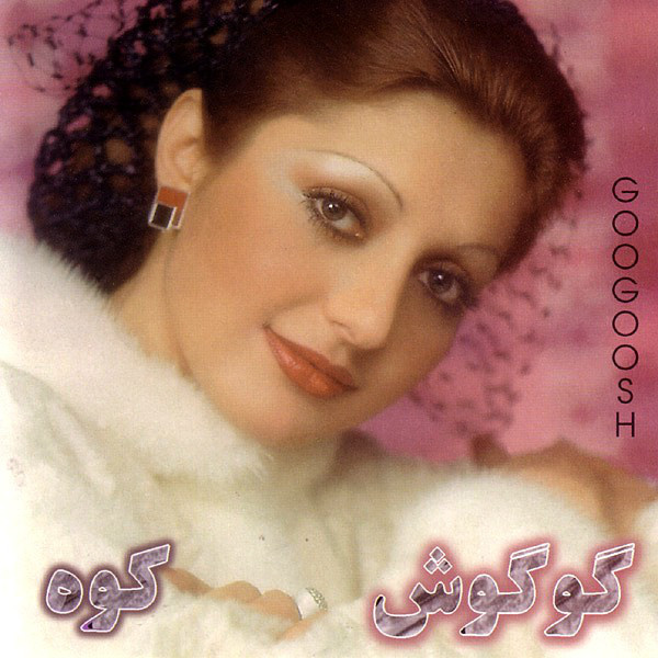 Googoosh - 'Makhloogh'