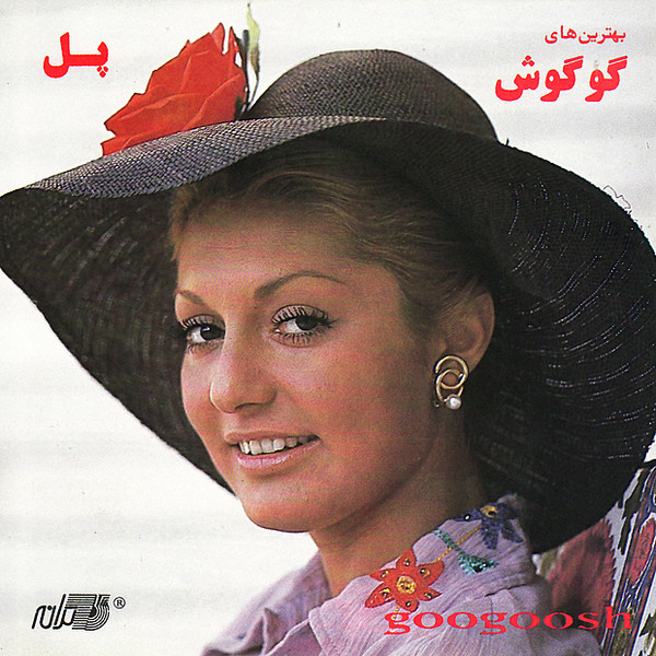 Googoosh - Man Aamadeh-am