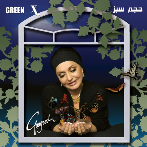 Googoosh - 'Man Hamoon Iranam'