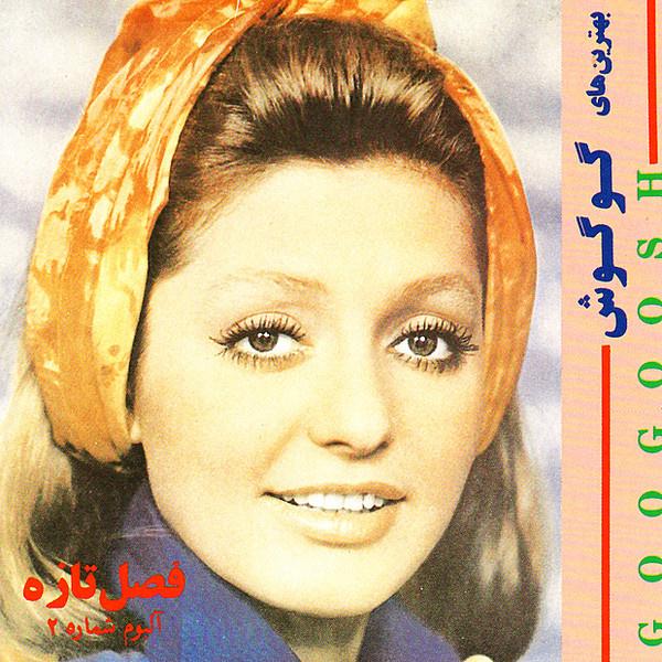 Googoosh - Mikham Aroom Begiram