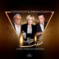 Googoosh & Shamaizadeh - 'Mosalase Khatereha'