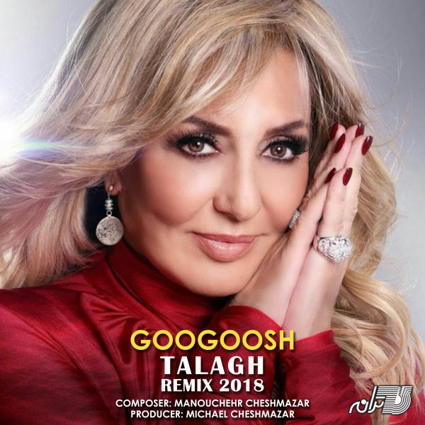 Googoosh - Talagh (2018 Remix)