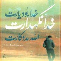 Hadi Feizabadi - 'Khoda Negahdar'