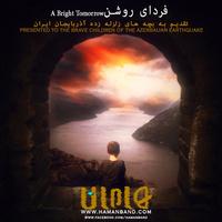 Haman Band - 'Fardaye Roshan'