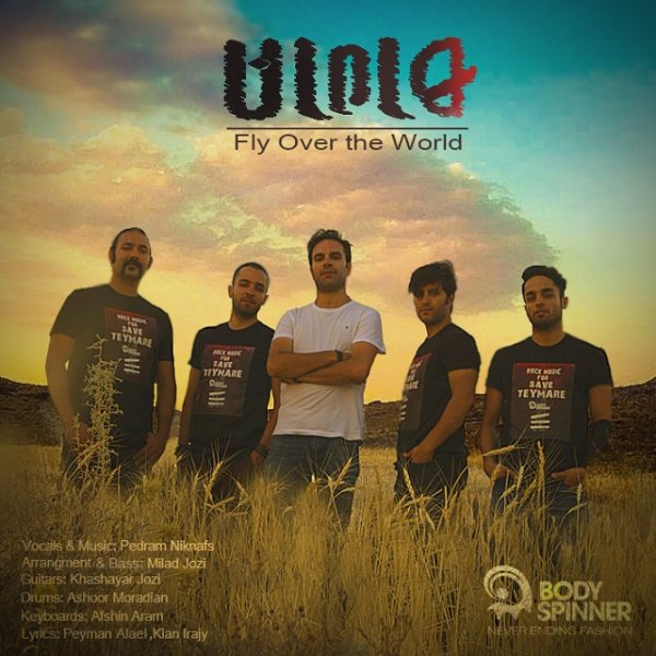 Haman Band - 'Fly Over the World'