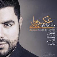 Hamed Baradaran - 'Akse Dotaei'