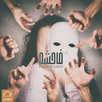 Hamed Fard - 'Faaheshe'